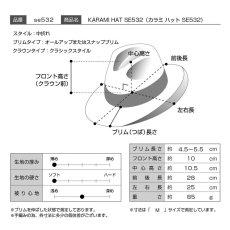 画像4: KARAMI HAT(カラミ ハット)SE532 ベージュ (4)