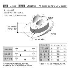画像4: LINEN MESH HAT(リネン メッシュ)SE536 ブラック (4)