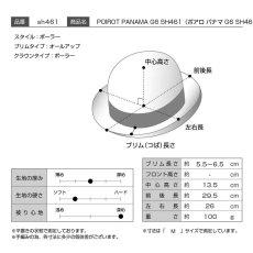 画像3: POIROT PANAMA G6(ポアロ パナマ G6)SH461 ネイビー (3)