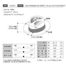 画像9: DUO PANAMA G3(デュオ パナマ G3)SH557 ナチュラル (9)