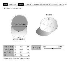 画像5: CHECK CORDUROY CAP(チェックコーデュロイキャップ)SE491 ブラウン (5)