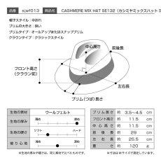 画像9: CASHMERE MIX HAT(カシミヤミックスハット)SE132 ブラック (9)