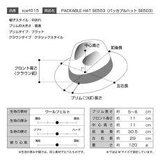 画像8: PACKABLE HAT(パッカブルハット)SE503 ブラック (8)