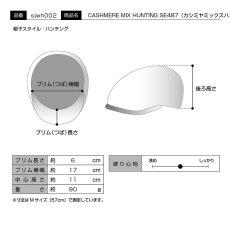 画像2: CASHMERE MIX HUNTING(カシミヤミックスハンチング)SE487 キャメル (2)