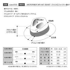 画像7: MICROFIBER WR HAT(マイクロファイバー撥水ハット)SE497 ダークグレー (7)