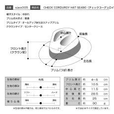 画像3: CHECK CORDUROY HAT(チェックコーデュロイハット)SE490 ネイビー (3)