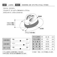 画像8: DIAMOND JIM(ダイアモンドジム)ST989 ブラック (8)